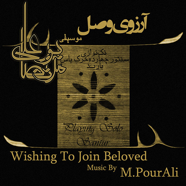 Wishing To Join | 2013